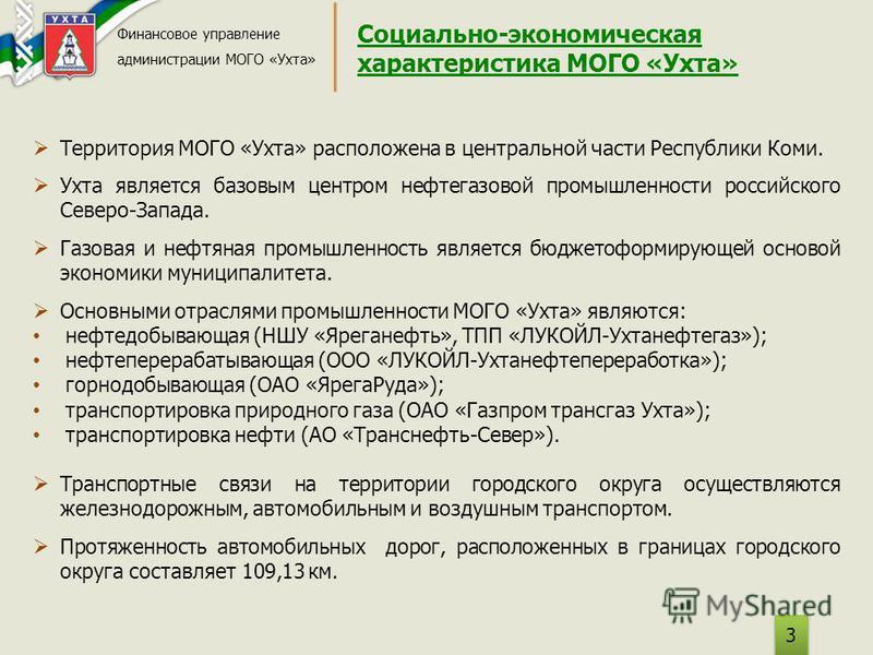Социально-экономическая характеристика МОГО «Ухта» Территория МОГО «Ухта» расположена в центральной части Республики Коми. Ухта является базовым центром нефтегазовой промышленности российского Северо-Запада. Газовая и нефтяная промышленность является