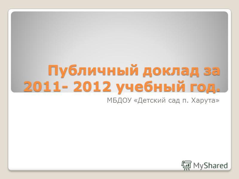 Публичный доклад за 2011- 2012 учебный год. МБДОУ «Детский сад п. Харута»