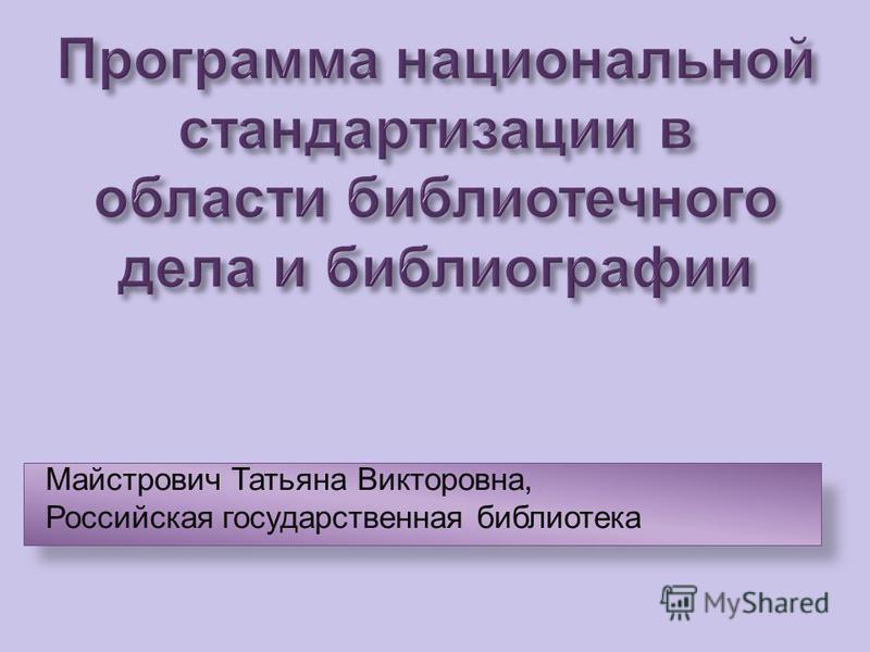 Майстрович Татьяна Викторовна, Российская государственная библиотека