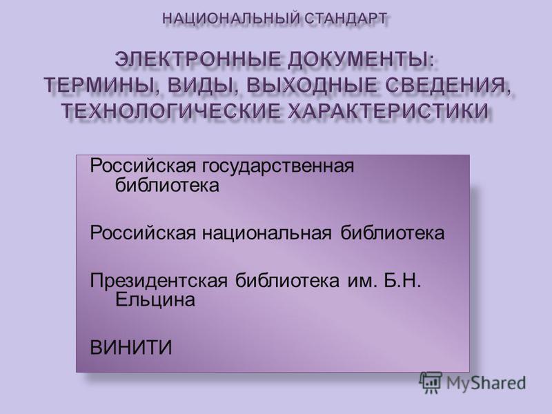 Российская государственная библиотека Российская национальная библиотека Президентская библиотека им. Б. Н. Ельцина ВИНИТИ