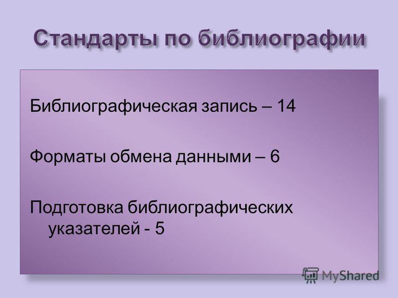Библиографическая запись – 14 Форматы обмена данными – 6 Подготовка библиографических указателей - 5