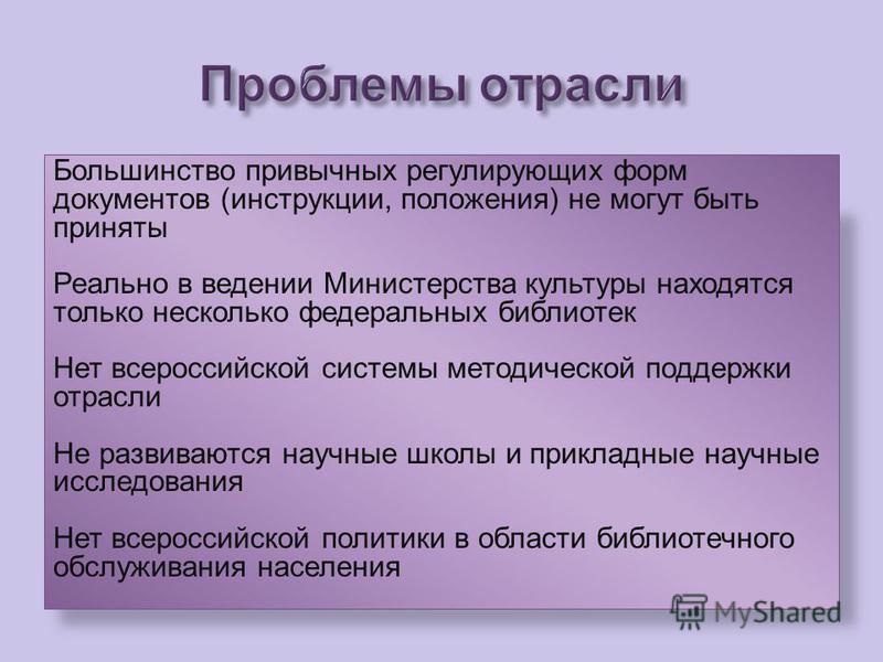 Большинство привычных регулирующих форм документов ( инструкции, положения ) не могут быть приняты Реально в ведении Министерства культуры находятся только несколько федеральных библиотек Нет всероссийской системы методической поддержки отрасли Не ра