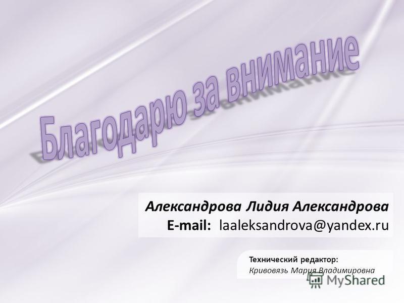 Технический редактор: Кривовязь Мария Владимировна Александрова Лидия Александрова E-mail: laaleksandrova@yandex.ru