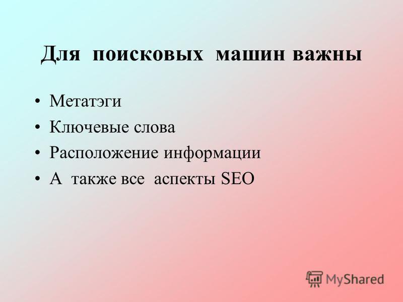 Для поисковых машин важны Метатэги Ключевые слова Расположение информации А также все аспекты SEO