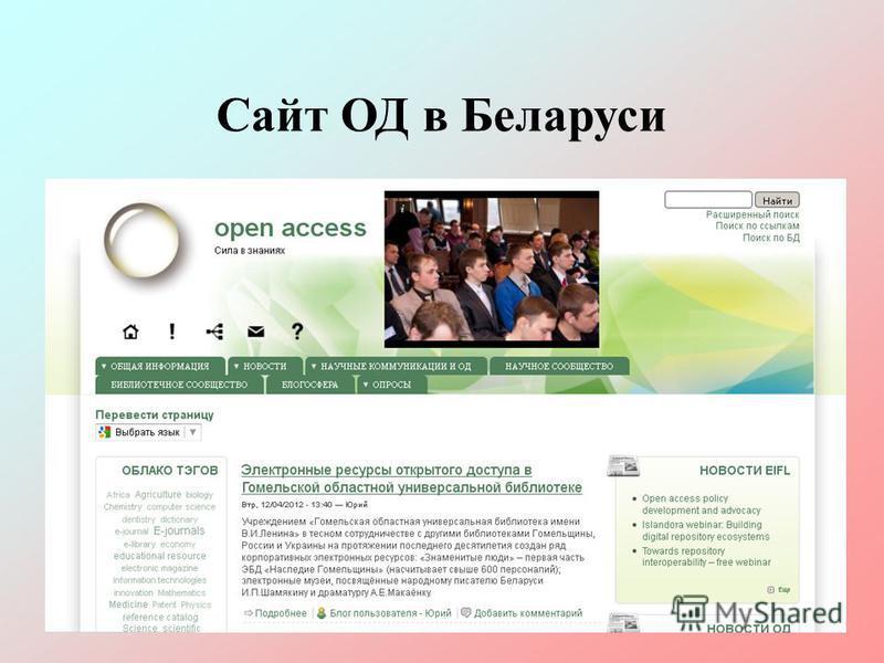 Сайт ОД в Беларуси