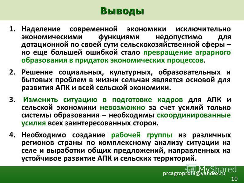 Выводы prcagroprofil@yandex.ru 1. Наделение современной экономики исключительно экономическими функциями недопустимо для дотационной по своей сути сельскохозяйственной сферы – но еще большей ошибкой стало превращение аграрного образования в придаток