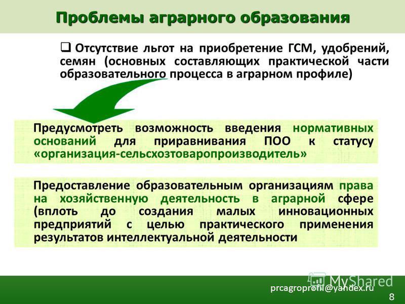 Проблемы аграрного образования prcagroprofil@yandex.ru Отсутствие льгот на приобретение ГСМ, удобрений, семян (основных составляющих практической части образовательного процесса в аграрном профиле) 8 Предусмотреть возможность введения нормативных осн
