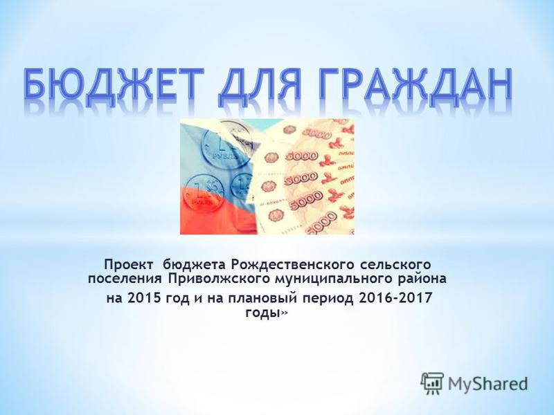 Проект бюджета Рождественского сельского поселения Приволжского муниципального района на 2015 год и на плановый период 2016-2017 годы»