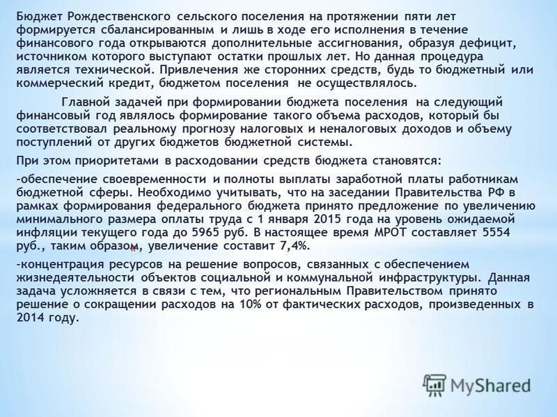 * Бюджет Рождественского сельского поселения на протяжении пяти лет формируется сбалансированным и лишь в ходе его исполнения в течение финансового года открываются дополнительные ассигнования, образуя дефицит, источником которого выступают остатки п