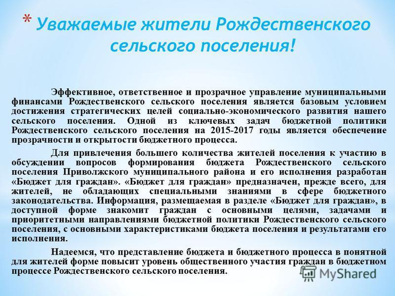 * Уважаемые жители Рождественского сельского поселения! Эффективное, ответственное и прозрачное управление муниципальными финансами Рождественского сельского поселения является базовым условием достижения стратегических целей социально-экономического