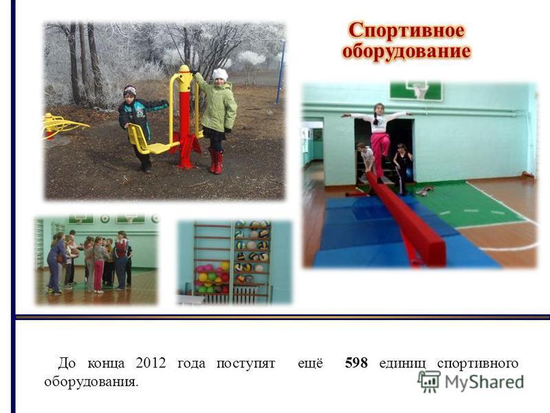 До конца 2012 года поступят ещё 598 единиц спортивного оборудования.