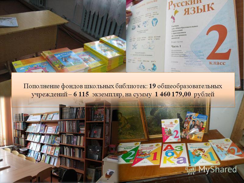 Пополнение фондов школьных библиотек: 19 общеобразовательных учреждений – 6 115 экземпляр, на сумму 1 460 179,00 рублей