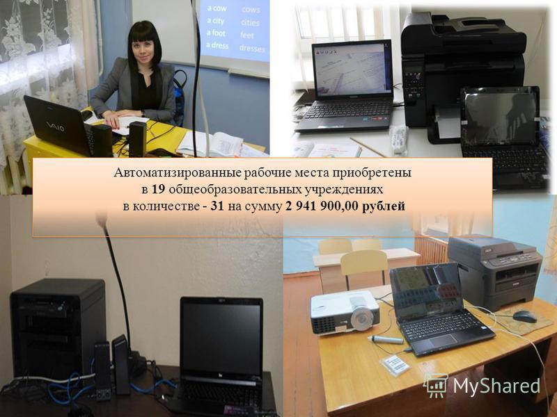 Автоматизированные рабочие места приобретены в 19 общеобразовательных учреждениях в количестве - 31 на сумму 2 941 900,00 рублей