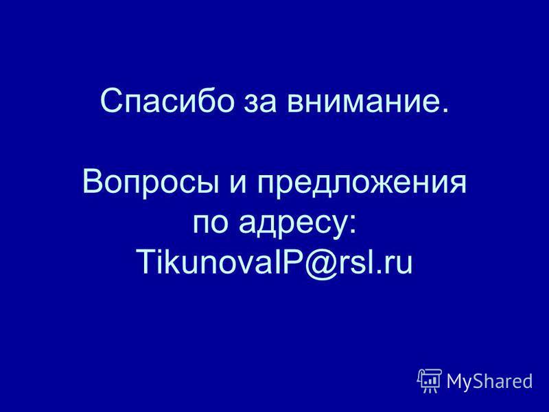Спасибо за внимание. Вопросы и предложения по адресу: TikunovaIP@rsl.ru