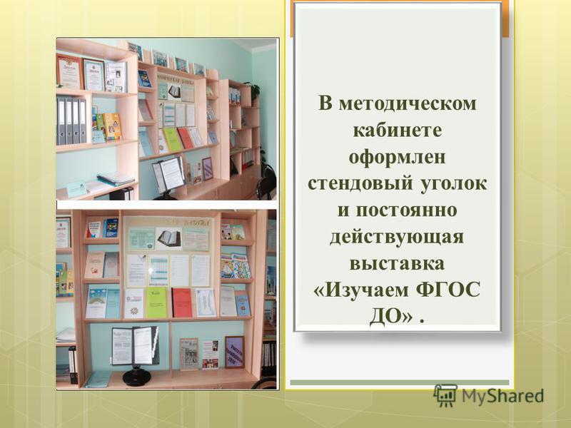 В методическом кабинете оформлен стендовый уголок и постоянно действующая выставка «Изучаем ФГОС ДО».