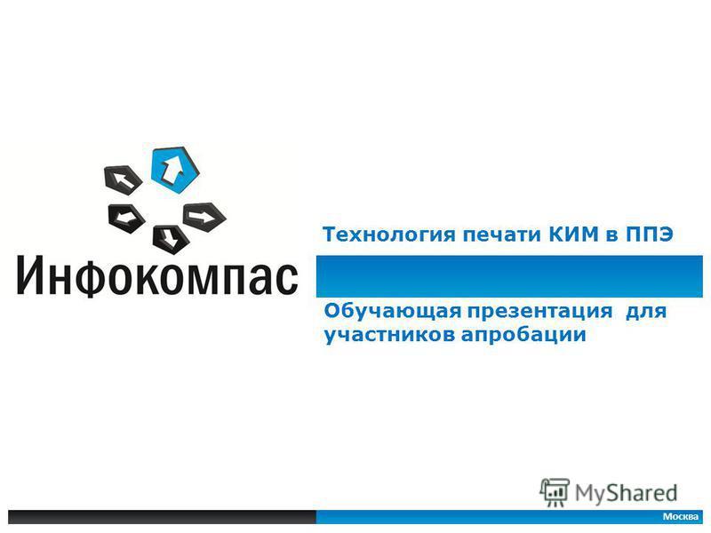 Москва Технология печати КИМ в ППЭ Обучающая презентация для участников апробации