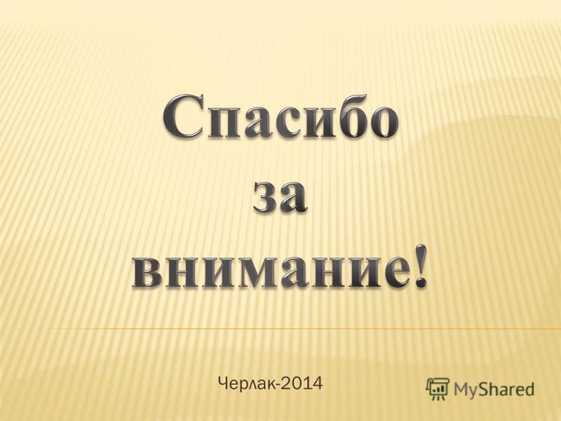 Черлак-2014
