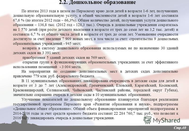 2.2. Дошкольное образование По итогам 2013 года в целом по Пермскому краю доля детей в возрасте 1-6 лет, получающих дошкольную образовательную услугу, в общей численности детей в возрасте 1-6 лет составила 67,6 % (по итогам 2012 года – 66,3%). Общее