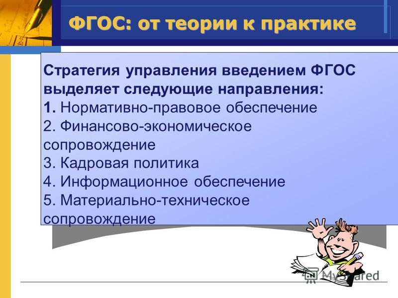 Стратегия управления введением ФГОС выделяет следующие направления: 1. Нормативно-правовое обеспечение 2. Финансово-экономическое сопровождение 3. Кадровая политика 4. Информационное обеспечение 5. Материально-техническое сопровождение