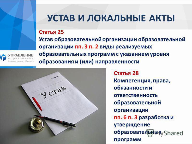 УСТАВ И ЛОКАЛЬНЫЕ АКТЫ Статья 25 Устав образовательной организации образовательной организации пп. 3 п. 2 виды реализуемых образовательных программ с указанием уровня образования и (или) направленность и Статья 28 Компетенция, права, обязанности и от