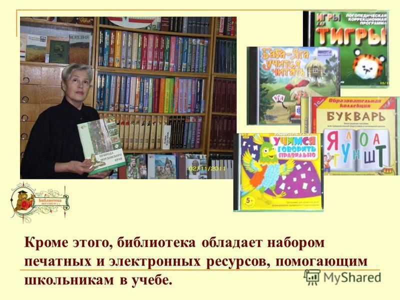 Кроме этого, библиотека обладает набором печатных и электронных ресурсов, помогающим школьникам в учебе.