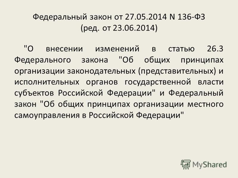 Федеральный закон от 27.05.2014 N 136-ФЗ (ред. от 23.06.2014)