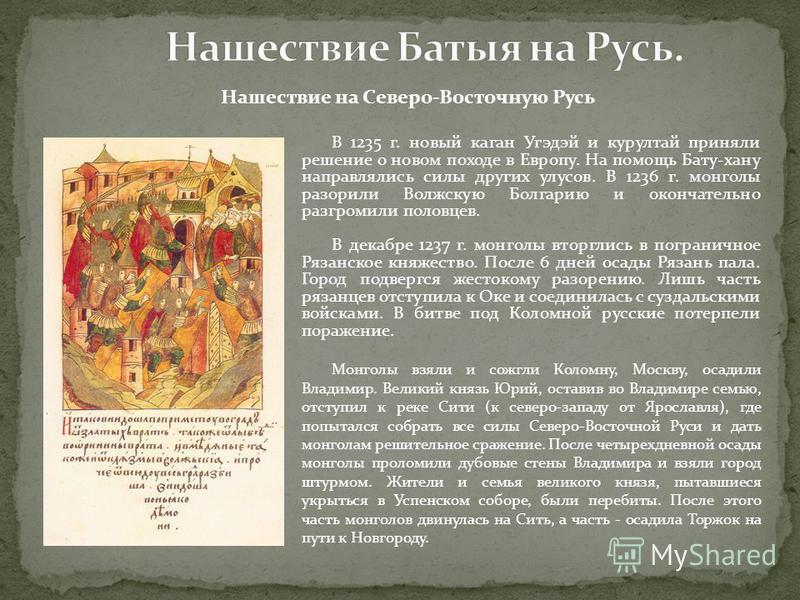 В 1235 г. новый каган Угэдэй и курултай приняли решение о новом походе в Европу. На помощь Бату-хану направлялись силы других улусов. В 1236 г. монголы разорили Волжскую Болгарию и окончательно разгромили половцев. В декабре 1237 г. монголы вторглись