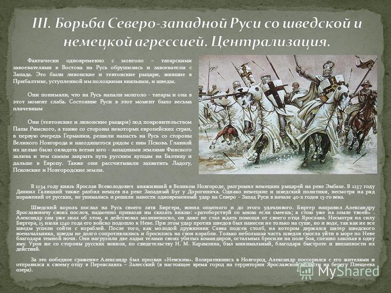 В 1234 году князь Ярослав Всеволодович княживший в Великом Новгороде, разгромил немецких рыцарей на реке Эмбахе. В 1237 году Даниил Галицкий также разбил немцев на реке Западный Буг у Дорогинича. Однако немецкие и шведский политики, несмотря на ряд п