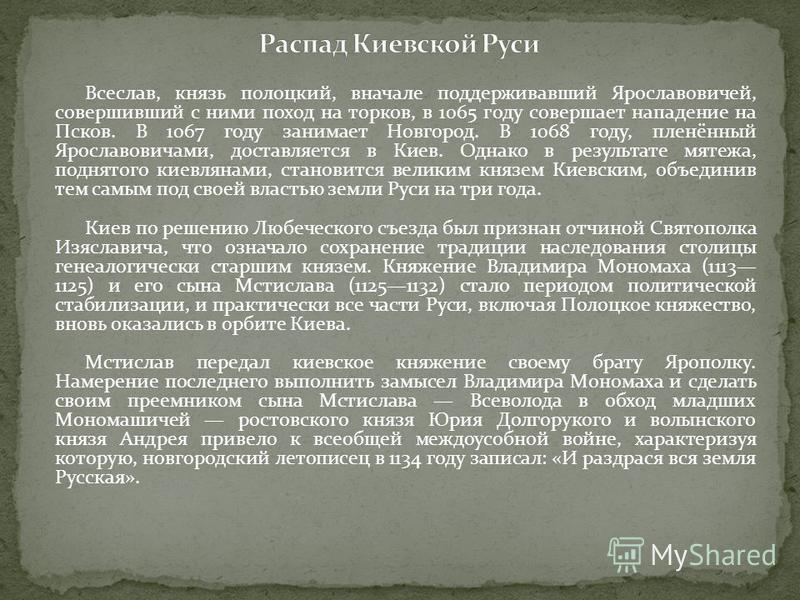 Всеслав, князь полоцкий, вначале поддерживавший Ярославовичей, совершивший с ними поход на торгов, в 1065 году совершает нападение на Псков. В 1067 году занимает Новгород. В 1068 году, пленённый Ярославовичами, доставляется в Киев. Однако в результат