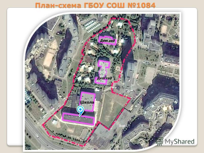 План-схема ГБОУ СОШ 1084