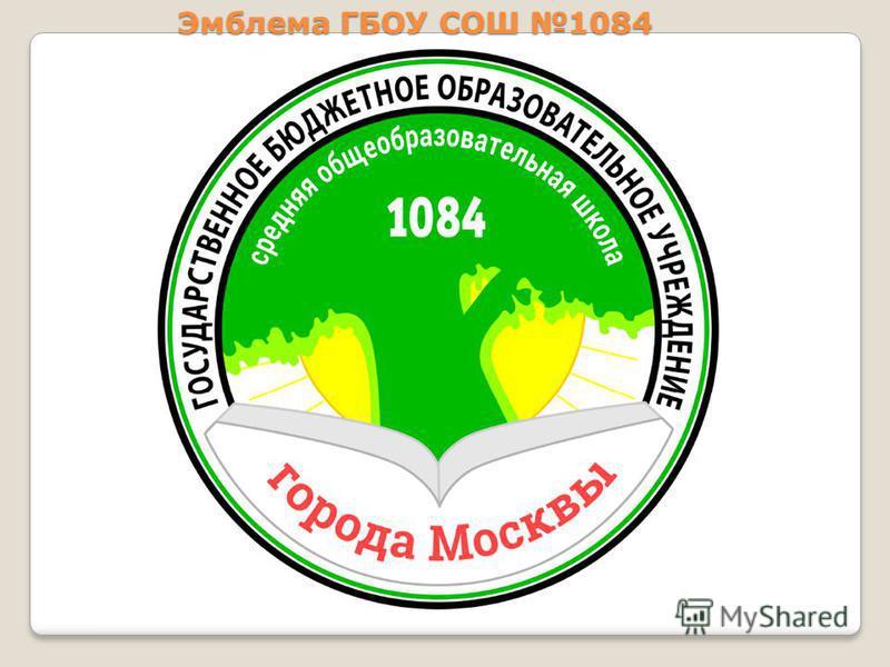 Эмблема ГБОУ СОШ 1084