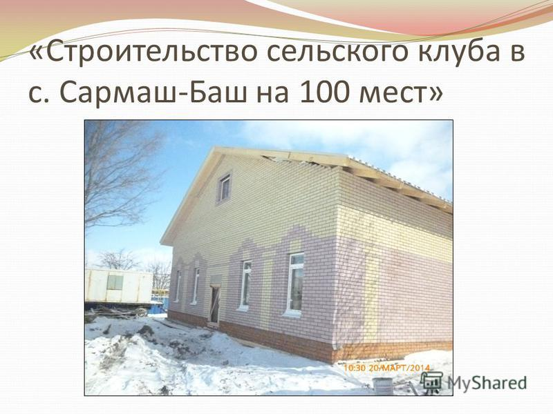 «Строительство сельского клуба в с. Сармаш-Баш на 100 мест»