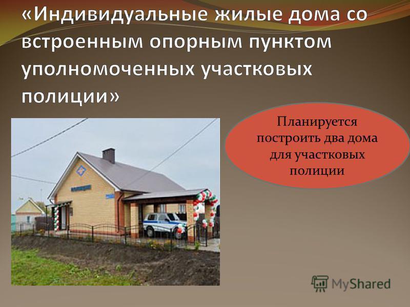 Планируется построить два дома для участковых полиции