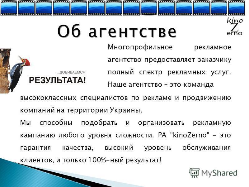 Об агентстве высококлассных специалистов по рекламе и продвижению компаний на территории Украины. Мы способны подобрать и организовать рекламную кампанию любого уровня сложности. РА