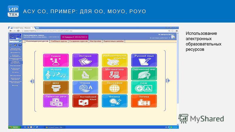 Использование электронных образовательных ресурсов