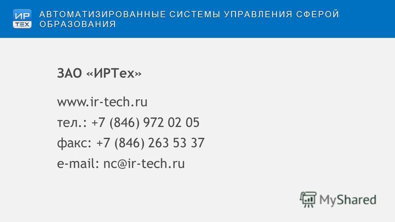 ЗАО «ИРТех» www.ir-tech.ru тел.: +7 (846) 972 02 05 факс: +7 (846) 263 53 37 e-mail: nc@ir-tech.ru АВТОМАТИЗИРОВАННЫЕ СИСТЕМЫ УПРАВЛЕНИЯ СФЕРОЙ ОБРАЗОВАНИЯ