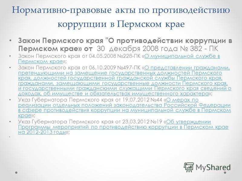 Нормативно-правовые акты по противодействию коррупции в Пермском крае Закон Пермского края
