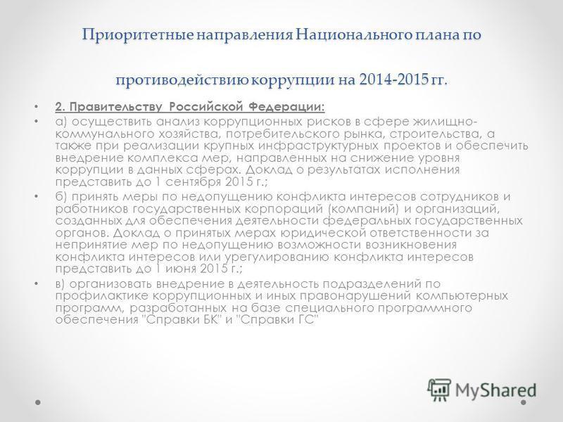 Приоритетные направления Национального плана по противодействию коррупции на 2014-2015 гг. 2. Правительству Российской Федерации: а) осуществить анализ коррупционных рисков в сфере жилищно- коммунального хозяйства, потребительского рынка, строительст
