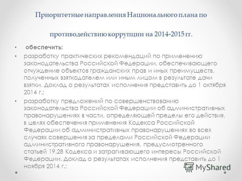 Приоритетные направления Национального плана по противодействию коррупции на 2014-2015 гг. обеспечить: разработку практических рекомендаций по применению законодательства Российской Федерации, обеспечивающего отчуждение объектов гражданских прав и ин