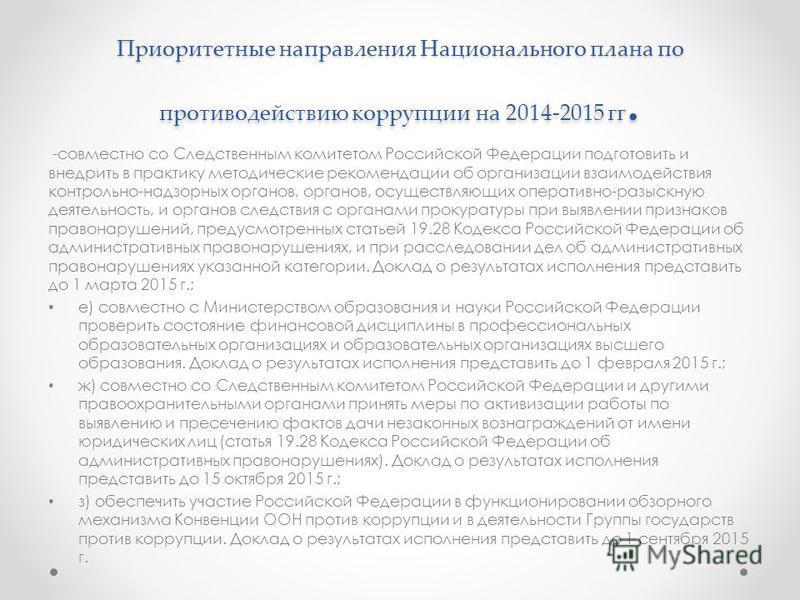 Приоритетные направления Национального плана по противодействию коррупции на 2014-2015 гг. -совместно со Следственным комитетом Российской Федерации подготовить и внедрить в практику методические рекомендации об организации взаимодействия контрольно-