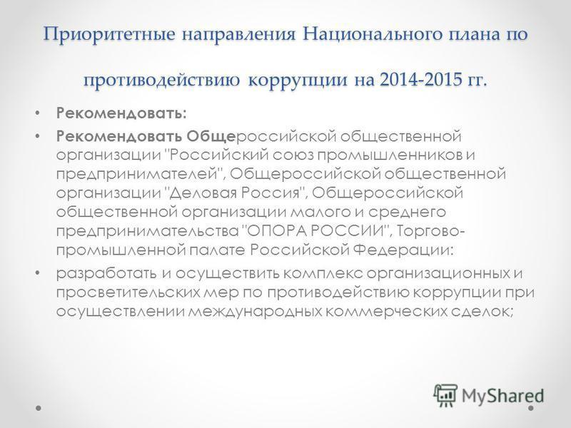 Приоритетные направления Национального плана по противодействию коррупции на 2014-2015 гг. Рекомендовать: Рекомендовать Обще российской общественной организации
