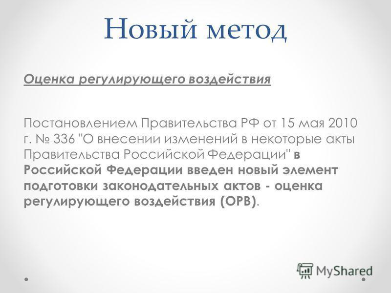 Новый метод Оценка регулирующего воздействия Постановлением Правительства РФ от 15 мая 2010 г. 336