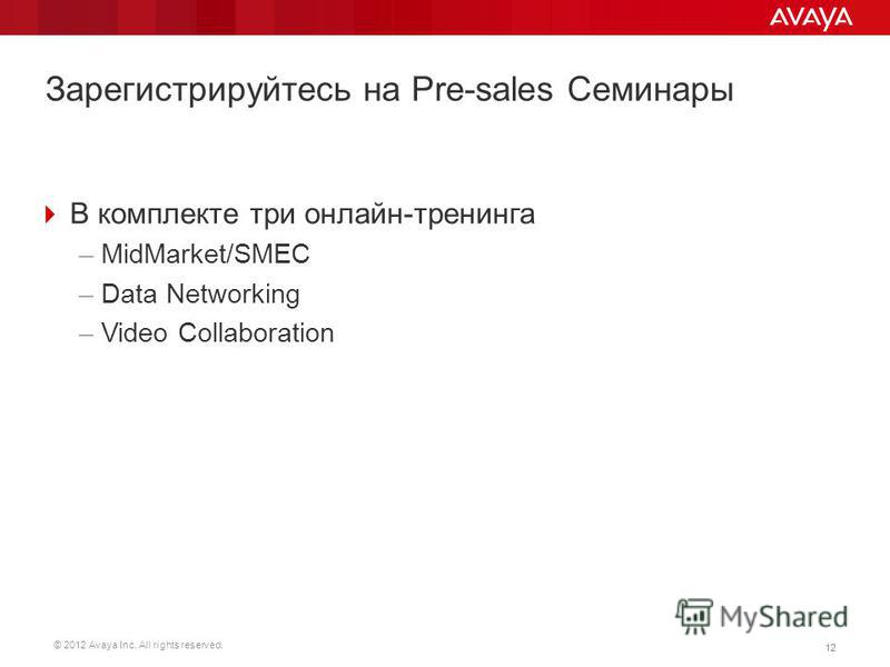 © 2012 Avaya Inc. All rights reserved. 12 Зарегистрируйтесь на Pre-sales Семинары В комплекте три онлайн-тренинга –MidMarket/SMEC –Data Networking –Video Collaboration