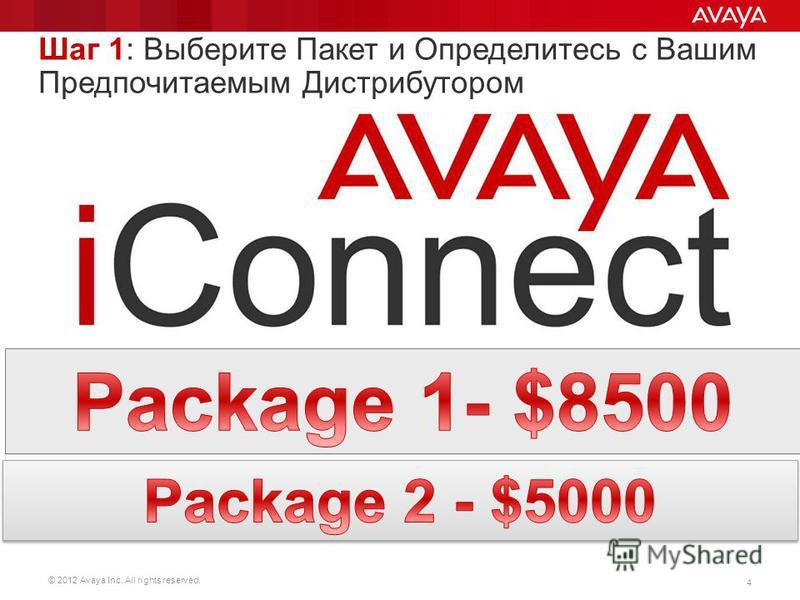 © 2012 Avaya Inc. All rights reserved. 4 Шаг 1: Выберите Пакет и Определитесь с Вашим Предпочитаемым Дистрибутором