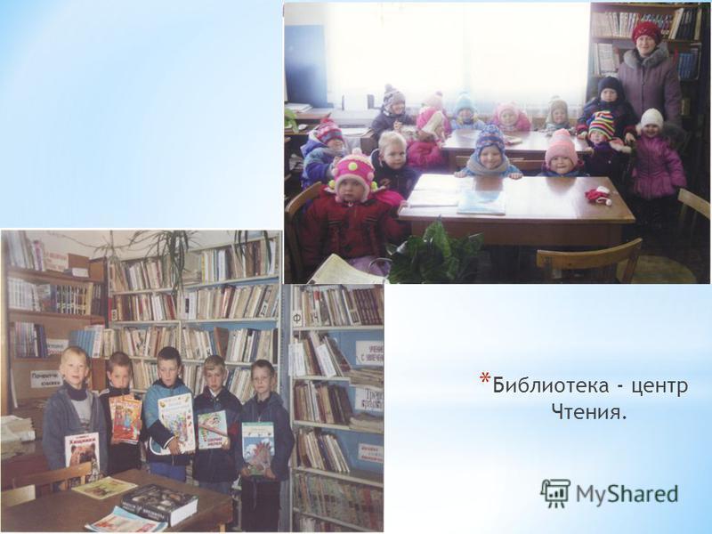 * Библиотека - центр Чтения.