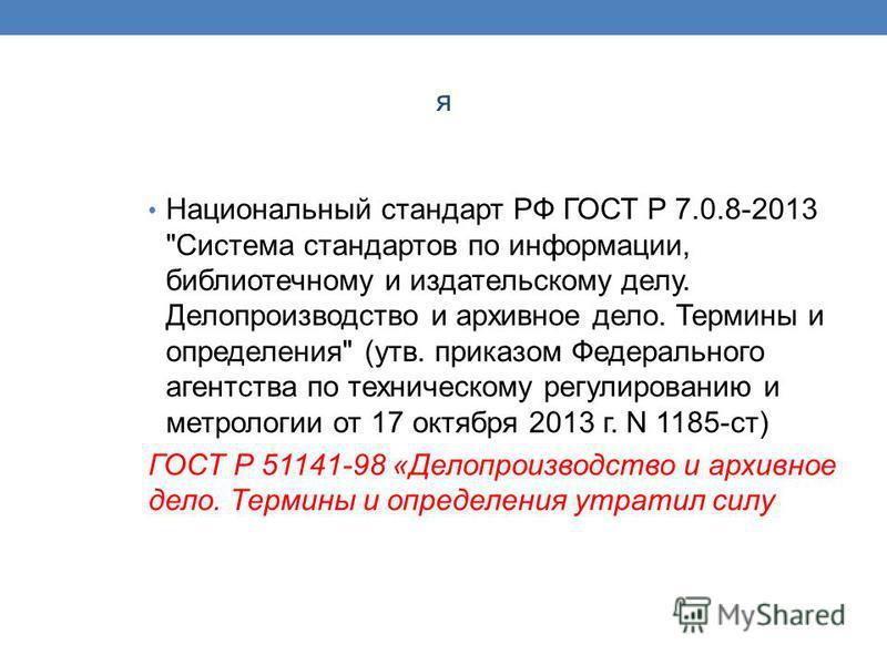 я Национальный стандарт РФ ГОСТ Р 7.0.8-2013