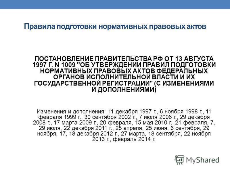 Правила подготовки нормативных правовых актов ПОСТАНОВЛЕНИЕ ПРАВИТЕЛЬСТВА РФ ОТ 13 АВГУСТА 1997 Г. N 1009
