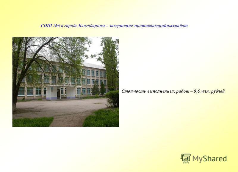 СОШ 6 в городе Благодарном – завершение противоаварийных работ Стоимость выполненных работ – 9,6 млн. рублей