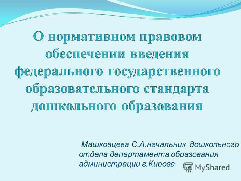 Машковцева С.А.начальник дошкольного отдела департамента образования администрации г.Кирова