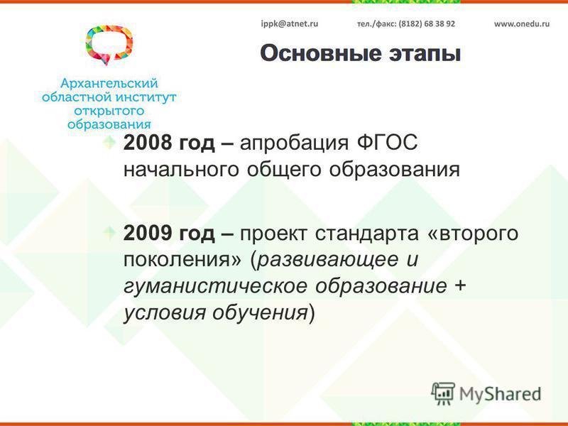 Основные этапы 2008 год – апробация ФГОС начального общего образования 2009 год – проект стандарта «второго поколения» (развивающее и гуманистическое образование + условия обучения)